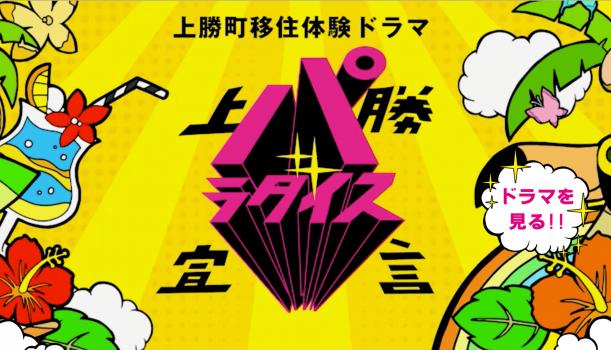 上勝パラダイス宣言「カミパラ!」(上勝町移住ポータルサイト)