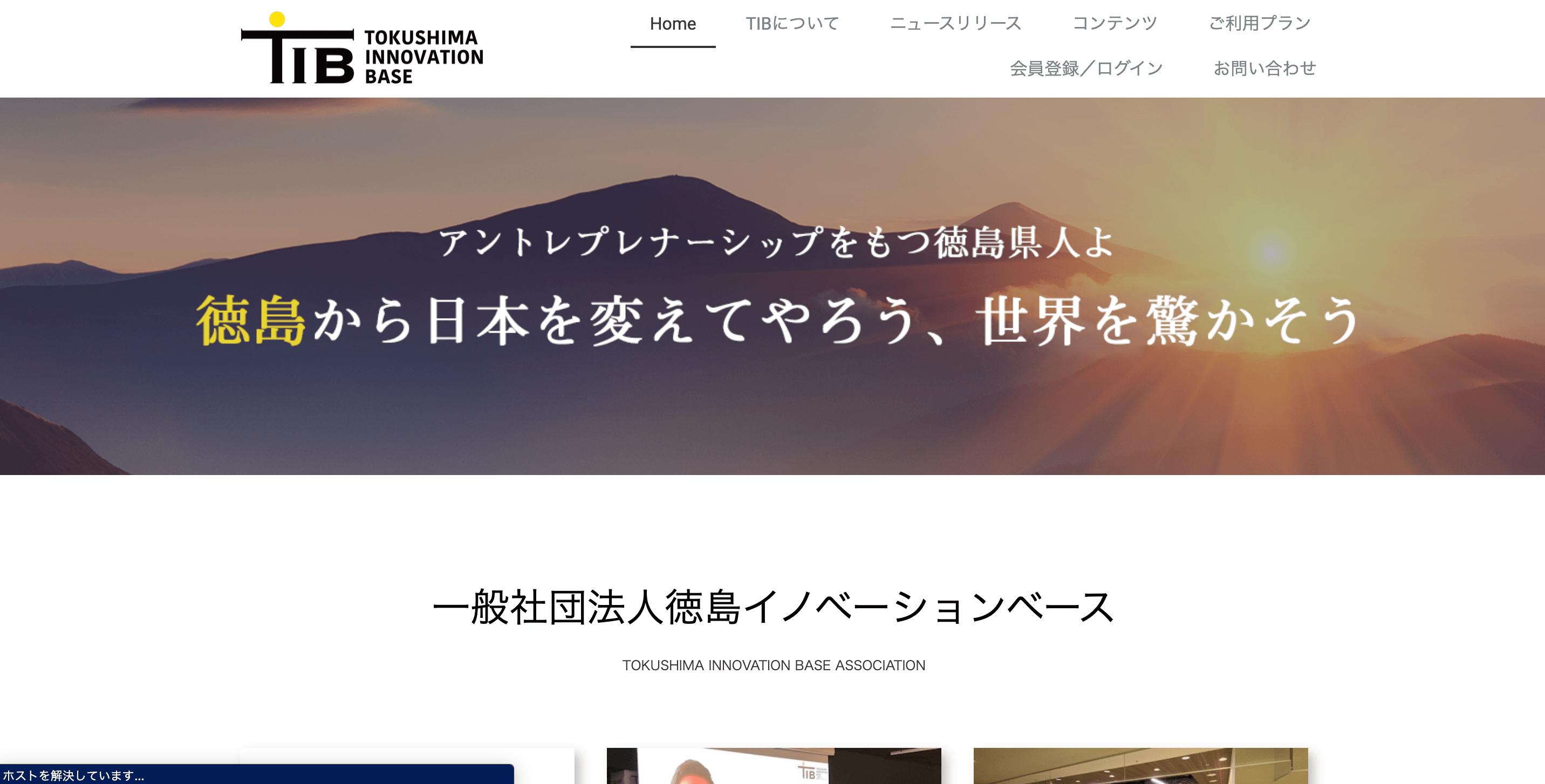 一般社団法人 徳島イノベーションベース(TIB)