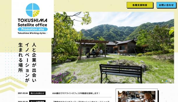 徳島サテライトオフィスプロモーションサイト